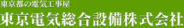 電気工事、空調設備工事、給排水工事、弱電工事などのTOTAL工事を行う東京電気総合設備株式会社